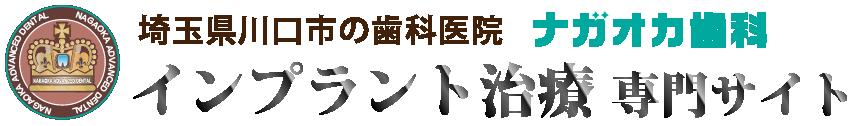 埼玉県川口市での『歯科インプラント治療』|インプラント専門サイト